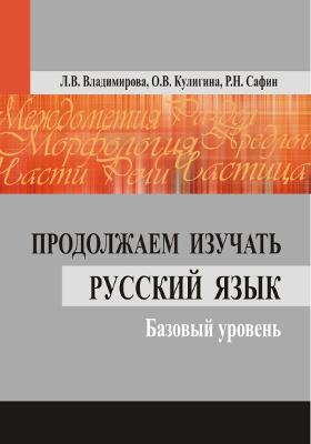 Продолжаем изучать русский язык. Базовый уровень: учебное пособие