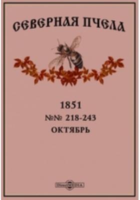 Северная пчела: журнал. 1851. №№ 218-243, Октябрь