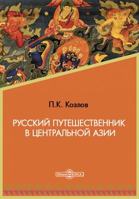 Русский путешественник в Центральной Азии: документально-художественная