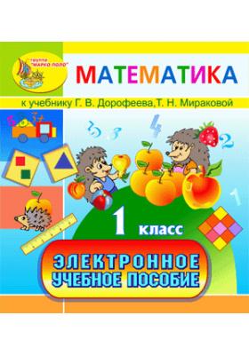Электронное учебное пособие к учебнику математики Г.В. Дорофеева и Т.Н. Мираковой для 1 класса