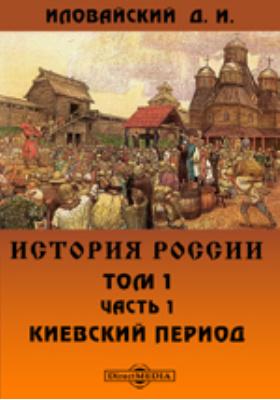 История России. Т. 1, Ч. 1. Киевский период