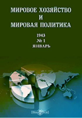 Мировое хозяйство и мировая политика. № 1. 1943 г, Январь