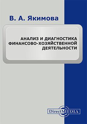 Анализ и диагностика финансово-хозяйственной деятельности: учебно-методическое пособие