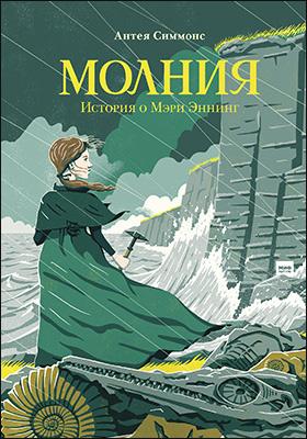 Молния. История о Мэри Эннинг: художественная литература