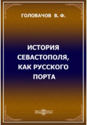История Севастополя, как русского порта