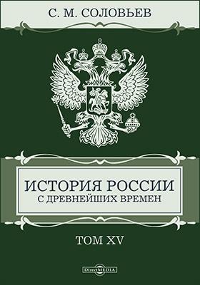 История России с древнейших времен: монография : в 29 т. Т. 15