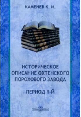 Историческое описание Охтенского порохового завода. Период 1-й