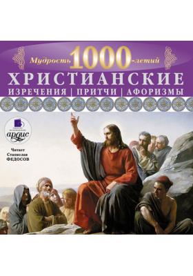 Мудрость тысячелетий: Христианские изречения, притчи, афоризмы
