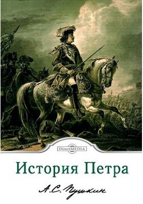 История Петра: художественная литература
