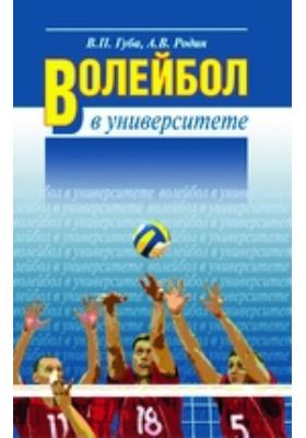 Волейбол в университете : Теоретическое и учебно-методическое обеспечение системы подготовки студентов в спортивном клубе: учебное пособие