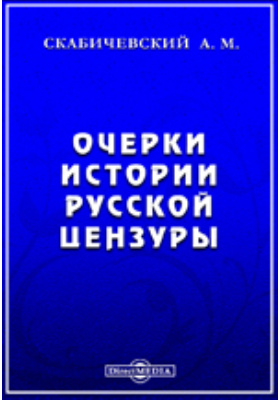 Очерки истории русской цензуры. (1700-1863 г.)
