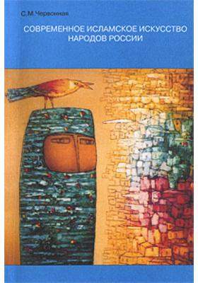 Искусство и религия: Современное исламское искусство народов России: монография