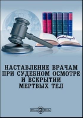 Наставление врачам при судебном осмотре и вскрытии мертвых тел: духовно-просветительское издание