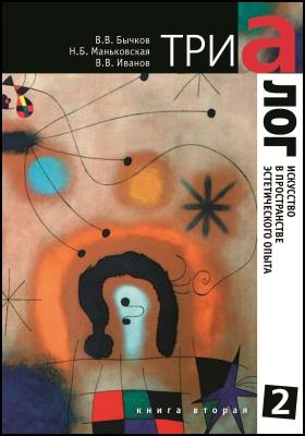 Триалог 2 : искусство в пространстве эстетического опыта: монография. Кн. 2