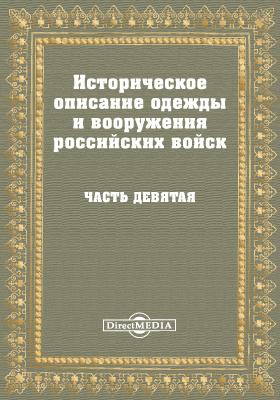 Историческое описание одежды и вооружения Российских войск, Ч. 9