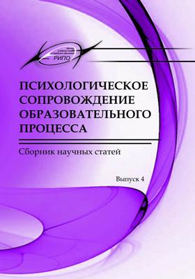 Психологическое сопровождение образовательного процесса: сборник научных статей. Вып. 4. В 2 ч, Ч. 1