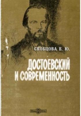 Достоевский и современность: монография