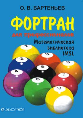 Фортран для профессионалов : математическая библиотека IMSL : в 3 ч., Ч. 1