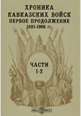 Хроника кавказских войск. Первое продолжение. 1895 - 1908 гг: монография, Ч. 1. и 2