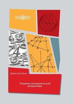 Развитие математической инициативы