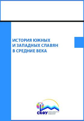 История южных и западных славян в средние века: практикум