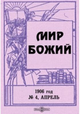 Мир Божий год: журнал. 1906. № 4, Апрель