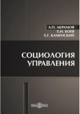 Социология управления: учебное пособие для студентов вузов