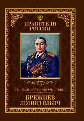 Т. 29. Генеральный секретарь ЦК КПСС Леонид Ильич Брежнев : 6декабря 1906– 10 ноября 1982