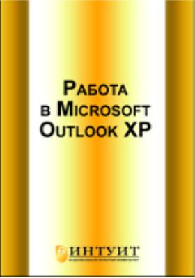 Работа в Microsoft Outlook XP: практическое пособие