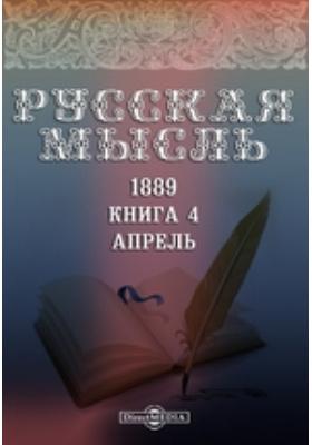 Русская мысль: журнал. 1889. Книга 4, Апрель