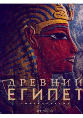 Древний Египет : Энциклопедия