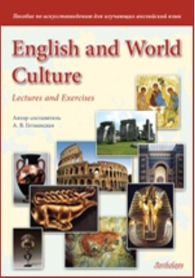 English and World Culture. Lectures and Exercises : Пособие по искусст...
