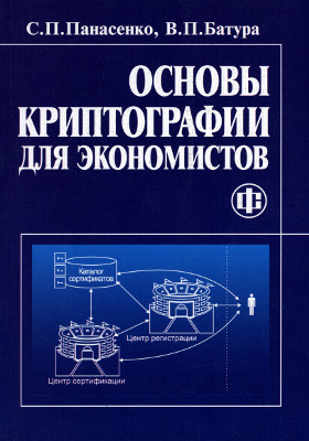 Основы криптографии для экономистов: учебное пособие