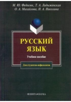 Русский язык для студентов-нефилологов: учебное пособие