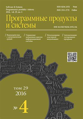 Программные продукты и системы: журнал. 2016. № 4