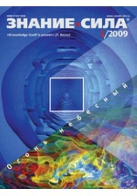 Знание-сила: журнал. 2009. № 2