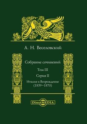 Собрание сочинений: монография : в 5 томах. Том III. Италия и Возрождение (1859—1870)