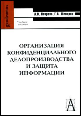 Организация конфиденциального делопроизводства и защита информации: учебное пособие