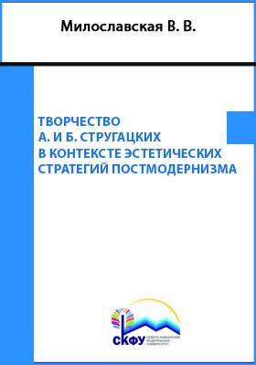 Творчество А. и Б. Стругацких в контексте эстетических стратегий постмодернизма: монография