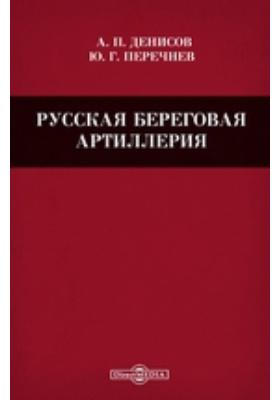 Русская береговая артиллерия