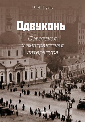 Одвуконь : советская и эмигрантская литература: статьи