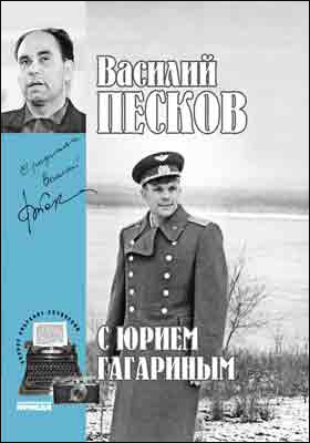 Полное собрание сочинений: публицистика. Т. 2. С Юрием Гагариным. 1959-1962