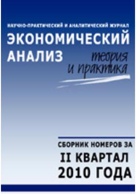 Экономический анализ = Economic analysis : теория и практика: научно-практический и аналитический журнал. 2010. № 10/18