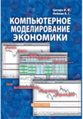Компьютерное моделирование экономики