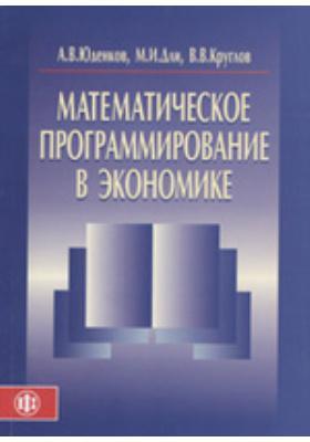 Математическое программирование в экономике: учебное пособие