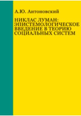 Никлас Луман: эпистемологическое введение в теорию социальных систем