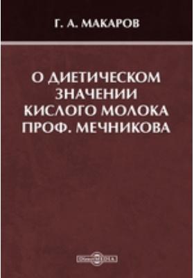 О диетическом значении кислого молока проф. Мечникова