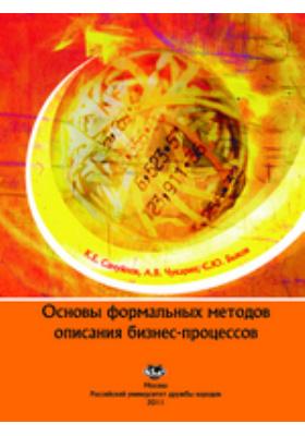 Основы формальных методов описания бизнес-процессов: учебное пособие