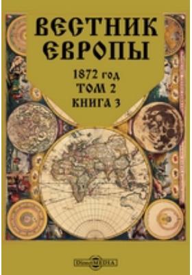 Вестник Европы. 1872. Т. 2, Книга 3, Март