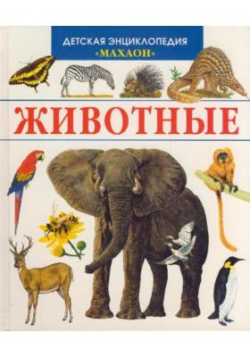 Животные = EDITIONS FLEURUS